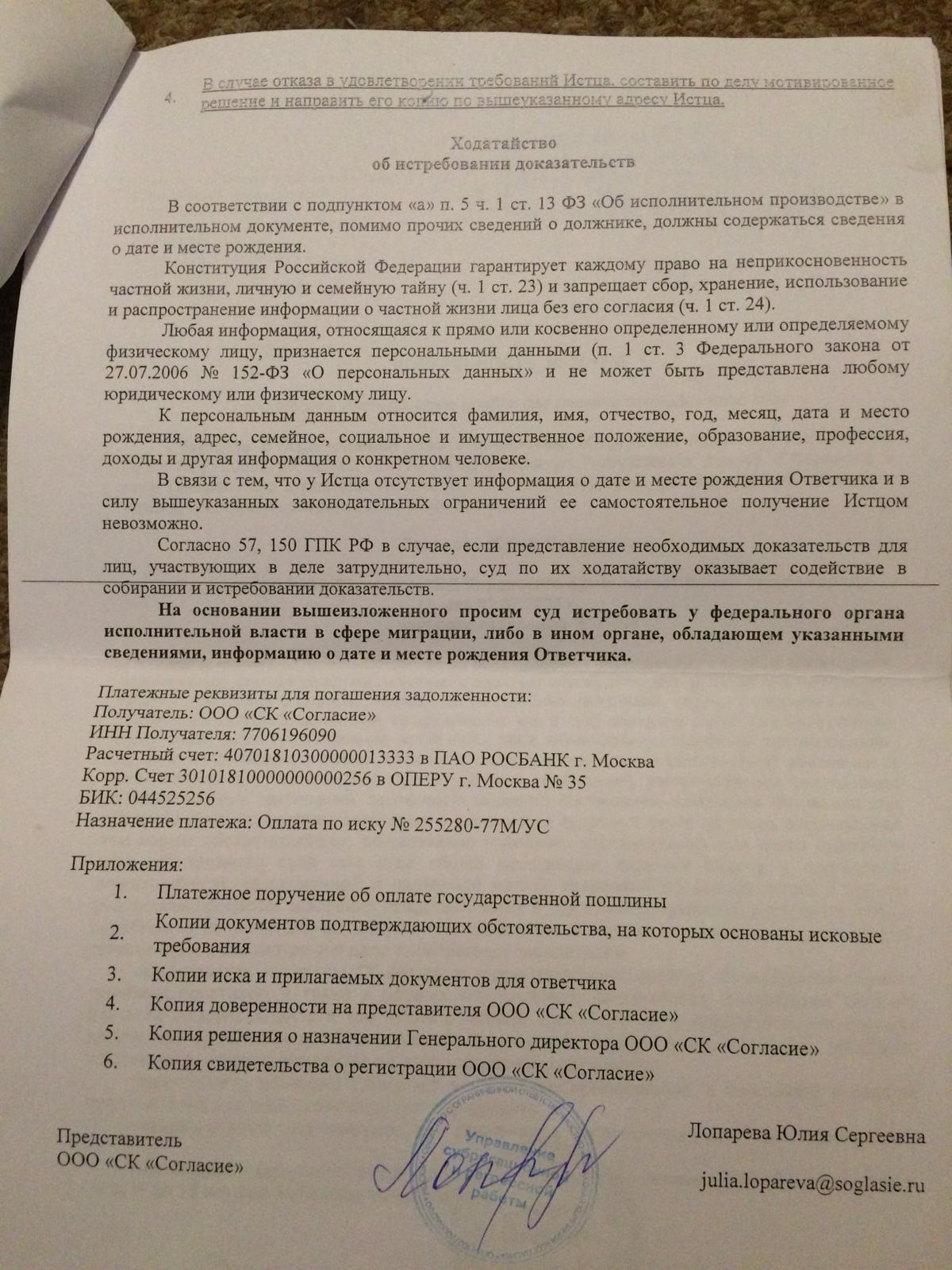 Регрессное требование к виновнику ДТП Что ЭТО, Консультация юриста онлайн