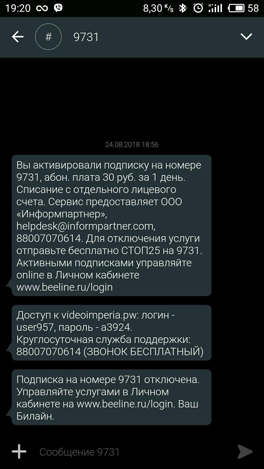 как брать в долг на билайне 30 рублей