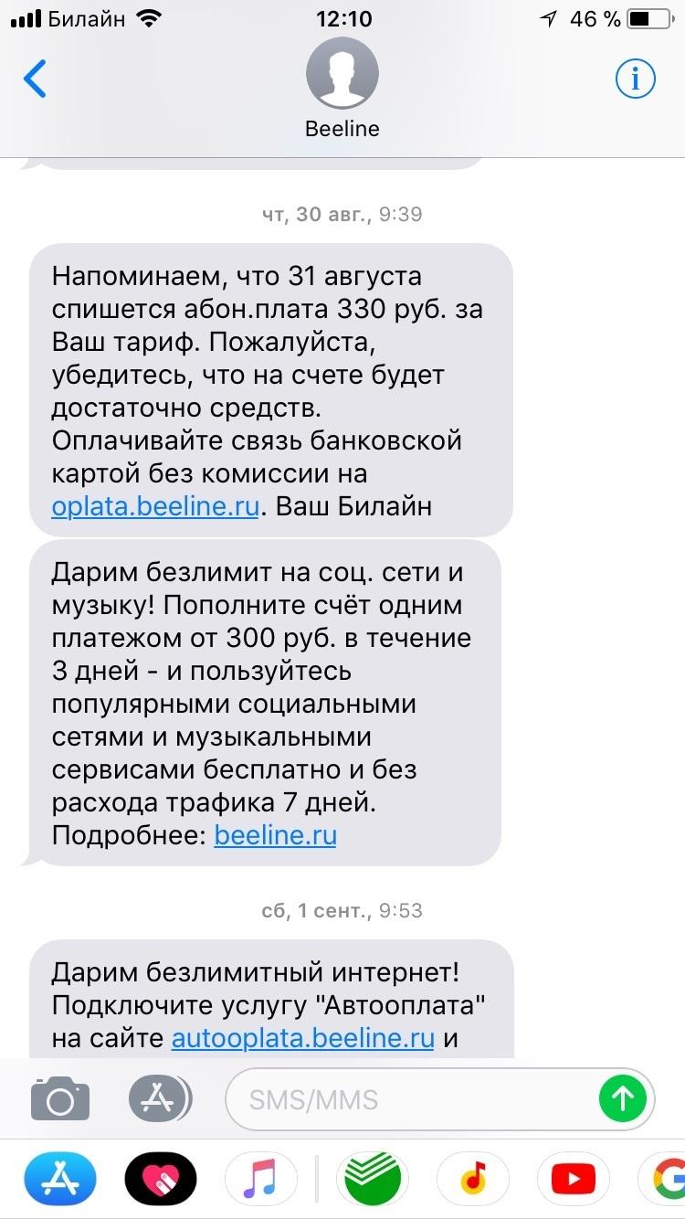 Сек знакомства смс билайн знакомства с модэлями в украине