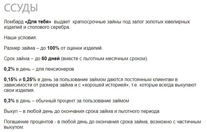 Отзывы сотрудников о работе в ломбардах москвы автоломбард ленинский 158