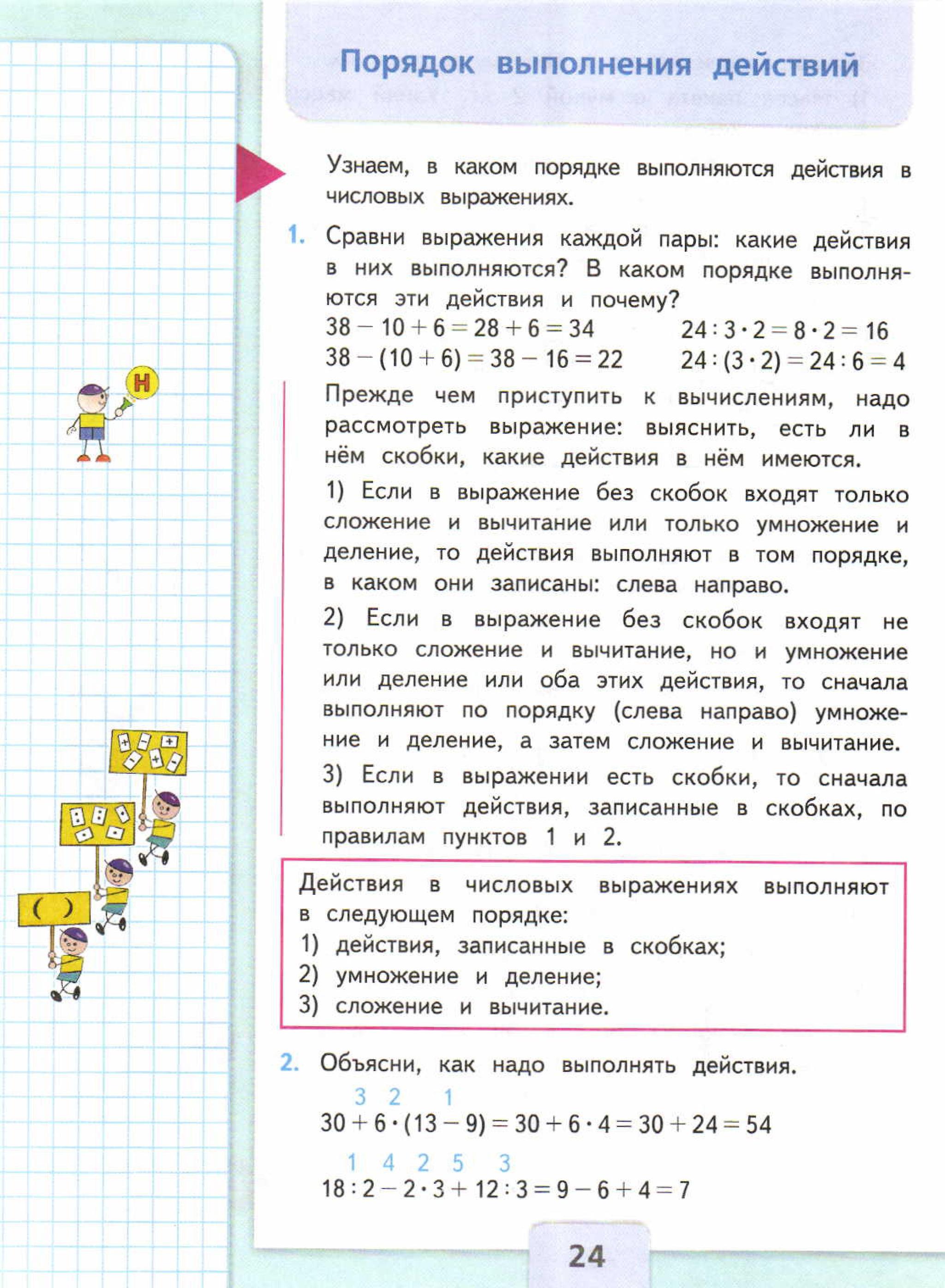 Как решить задачу 2 класс без деления задачи с решением 3 класс школа россии