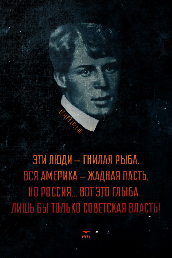 Лишь бы только Советская власть! Политика, Стихи, Сергей Есенин, СССР, Капитализм, США, Длиннопост