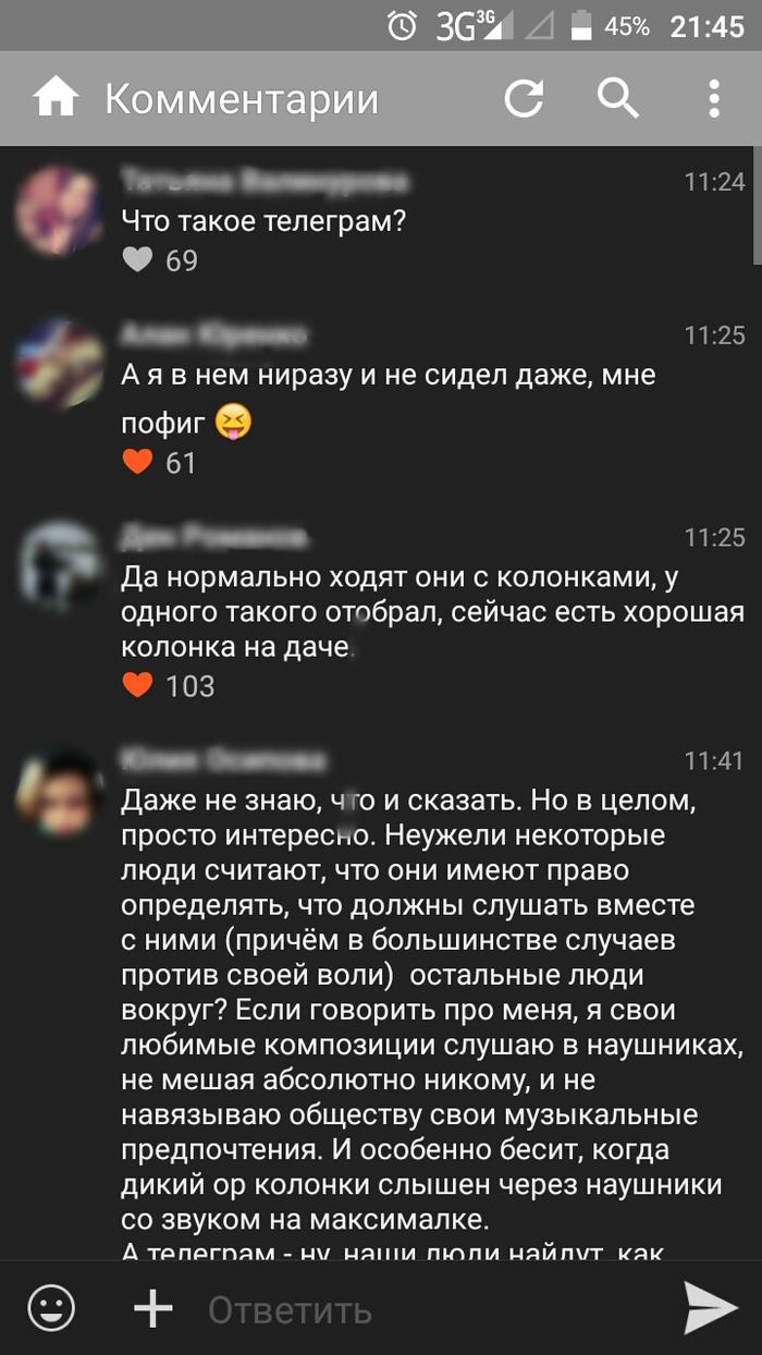 Пара комментов в связи с телеграммом (на тему в описании) Telegram, Скриншот, ВКонтакте