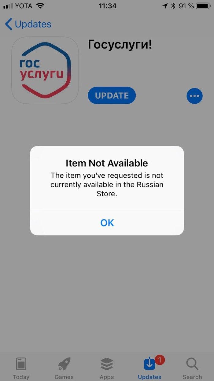 Госуслуги удалили из AppStore? Госуслуги, AppStore, Удаление, Санкции