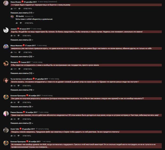 Когда зашел почитать комментарии на YouTube... Боты, Youtube, Политика, Политика, Вброс, Весеннее обострение