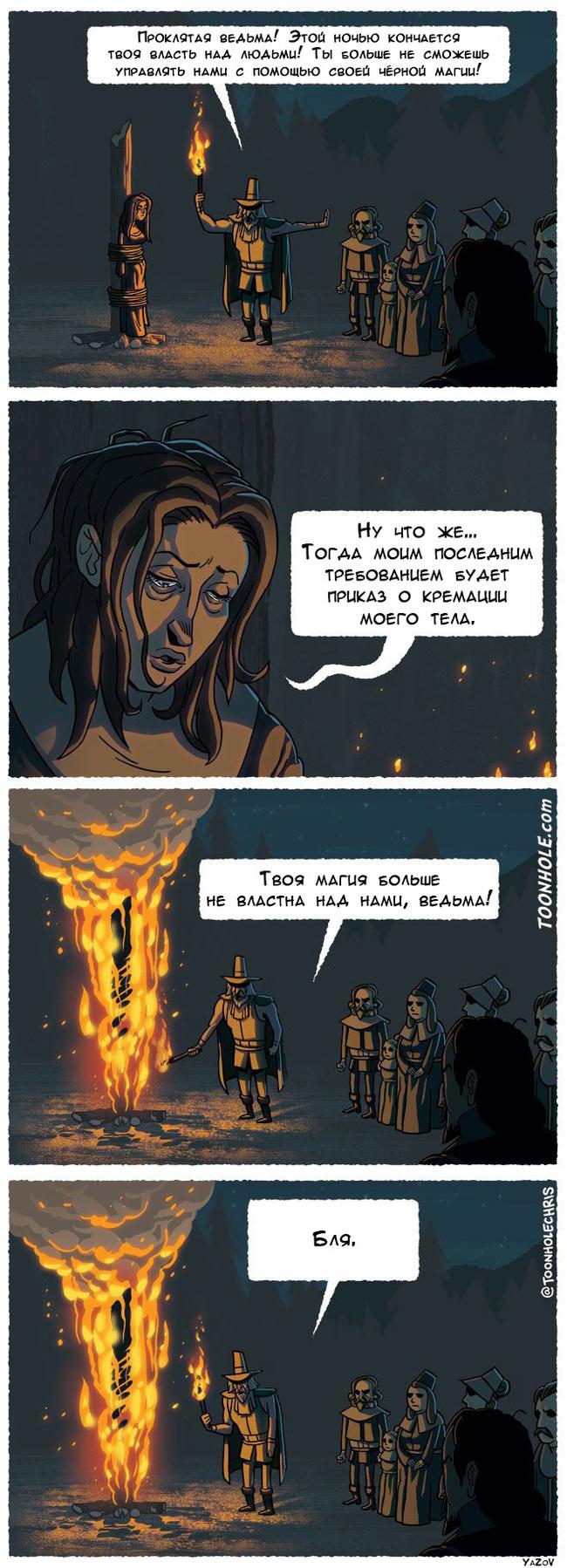 Чёрная магия Ведьмы, Toonhole, Комиксы, Перевод, Длиннопост