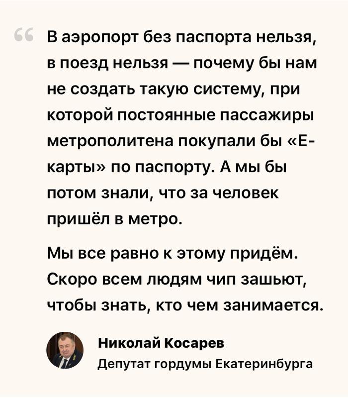 Депутат гордумы Екатеринбурга предложил сделать вход в метро по паспорту