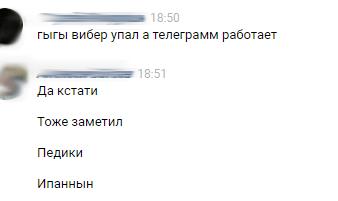 RIP телега. Telegram, Viber, Блокировка, Роскомнадзор, Гифка