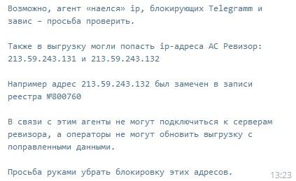 """Роскомнадзор в битве с Telegram заблокировал """"Ревизор"""" Telegram, Роскомнадзор, Ревизор, Geektimes, Новости"""