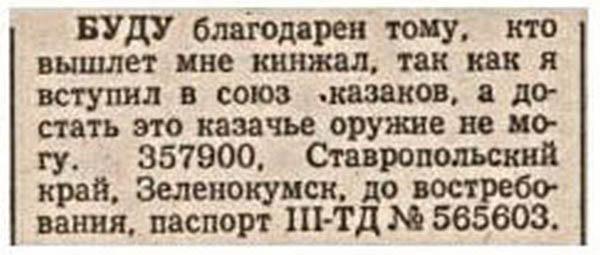 Забавные объявления в газетах 90-х годов прошлого века Смешные объявления, 90-е, Длиннопост