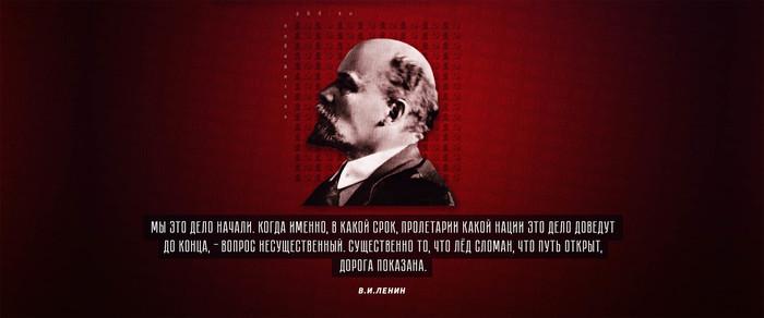 Существенно то, что лёд сломан Политика, Ленин, Цитаты, Октябрьская революция, Плакат