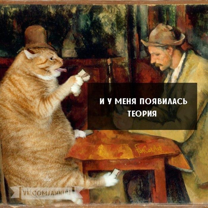 Тшетность бытия и запой с котом Запой, Кот, Тщетность бытия, Длиннопост