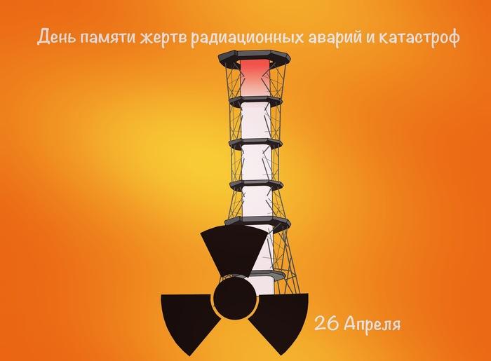 День памяти жертв радиационных аварий и катастроф Арт, ЧАЭС
