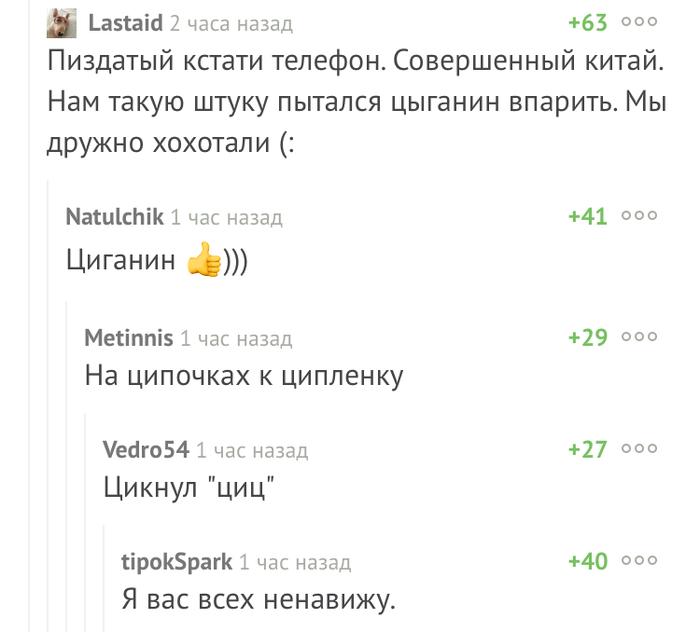 Циганин Комментарии, Комментарии на пикабу, Скриншот