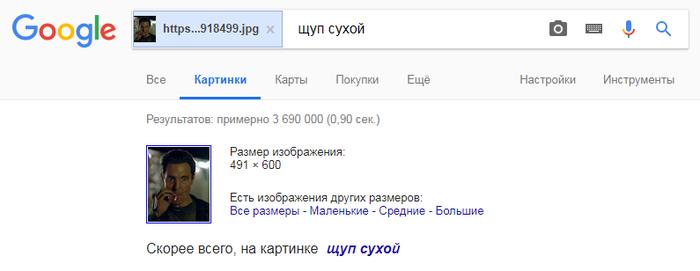 Щуп Сухой Настоящий детектив, Щуп сухой, Google