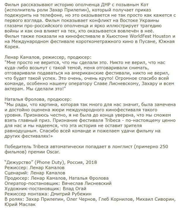 Российский фильм о Донбассе выиграл премию в США Политика, Фильмы, Донбасс, СМИ, Видео