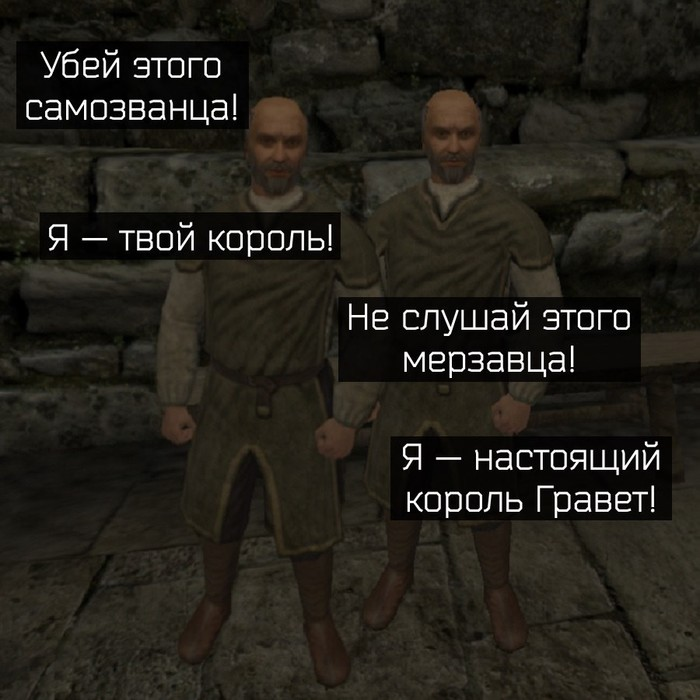 Самозванец ЧПИД, Mount and Blade, Длиннопост