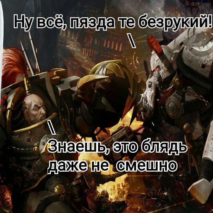 Можно стать величайшим воителем хаоса. Можно уничтожить кадию. Но стоит только один раз потерять руки..... Wh, Wh humor, Warhammer 40k, Cadia stands, Abaddon, Безруков, Warhammer, Длиннопост, Мат