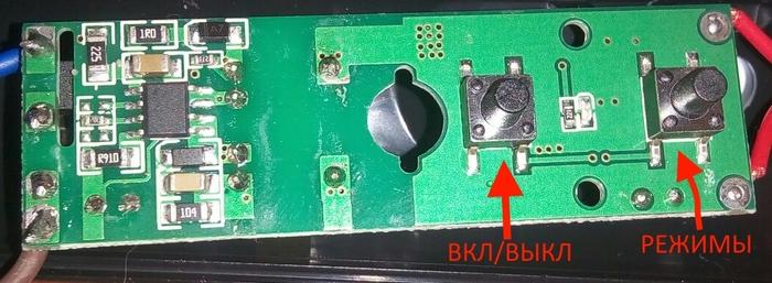 Сломалась кнопка режимов у вибратора :) Вибратор, Электроника, Помощь