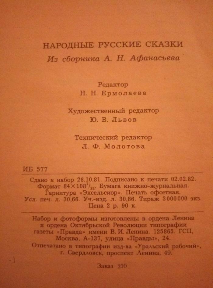 """""""Режиссерская версия"""" Сказка, Фольклёр, Длиннопост"""
