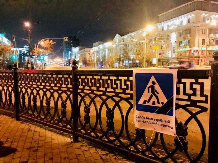 Как мы возвращали пешеходные переходы в Челябинске Урбанистика, Урбанизация, Городская среда, Пешеходный переход, Акции, Челябинский урбанист, Челябинск, Длиннопост