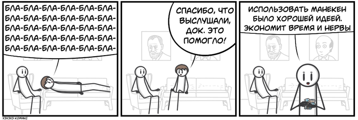 Хороший слушатель Комиксы, Юмор, Хз