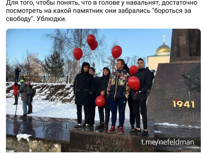 """""""Бесславные ублюдки"""" Россия, Политика, Урал"""