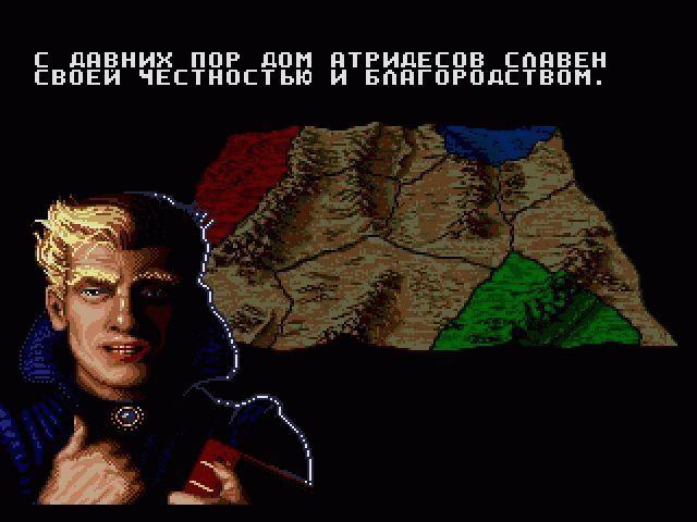 Как это было: Dune II Sega, Dune II:The Battle for Arracis, Дюна, Игры, RTS, Назад в 90е, 16 бит, Ретро, Длиннопост