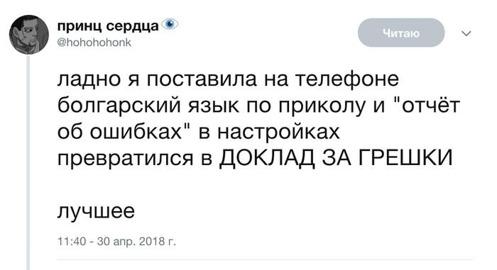 Болгарский...