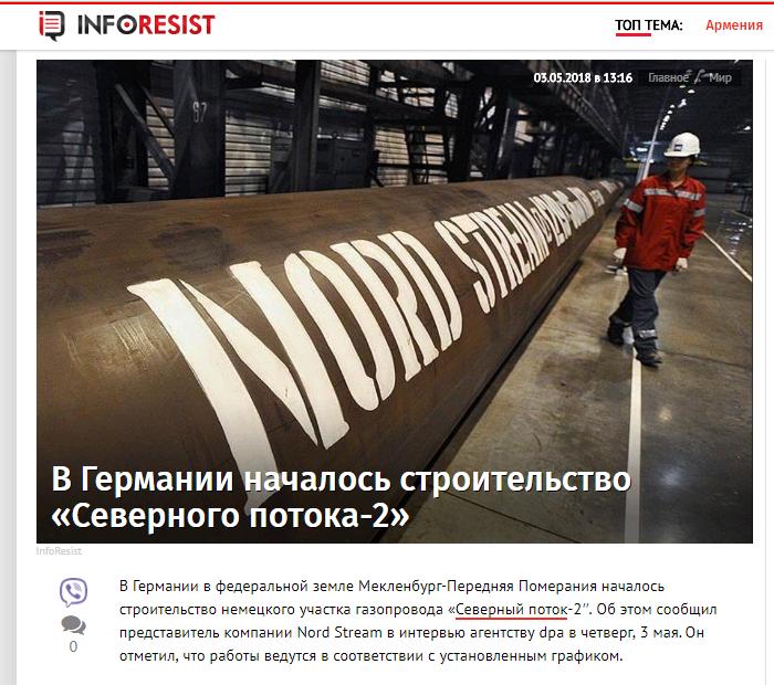 """""""Остаточне прикрути"""" или """"весь мир с нами!"""" Политика, Украина, Северный поток, Нафтогаз, Германия, Россия, Остаточне прощевай, Газпром"""