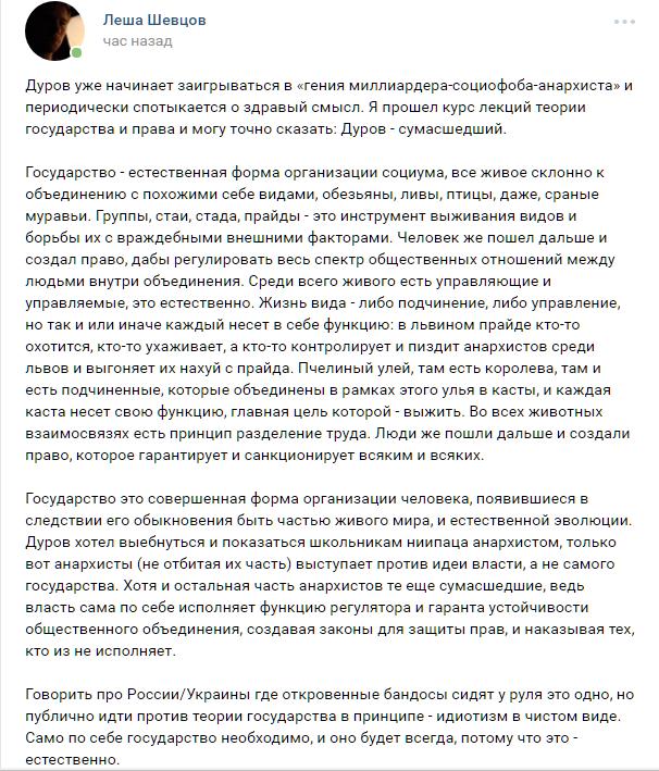 Шевцов vs Дуров Дуров, Itpedia, Мнение, Политика, ВКонтакте, Блогер, Длиннопост
