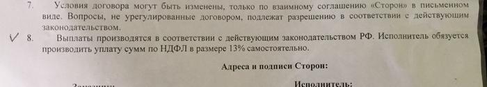 13 % налога НДФЛ, Управляющая компания, Договор
