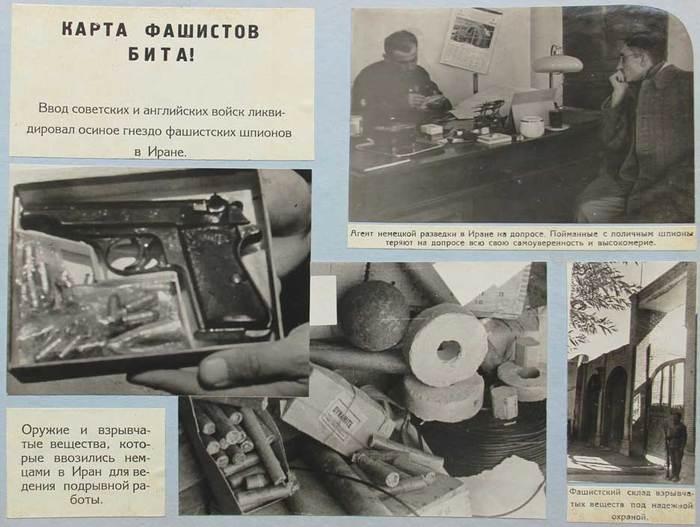 Операция «Вайтшпрунг» Спецслужбы, Третий рейх, Шелленберг, Спецоперация, Провал, 1943, Длиннопост