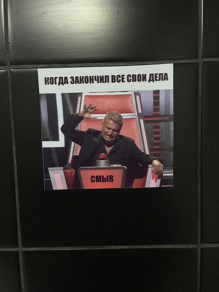Дела туалетные Мемы, Агутин, Туалет