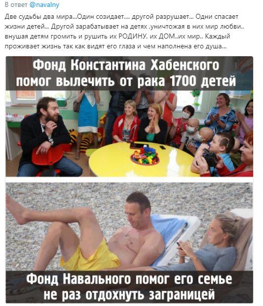 Хороший ответ Навальному Twitter, Алексей Навальный, Политика, Фонд Хабенского, Фонд Навального, Дети