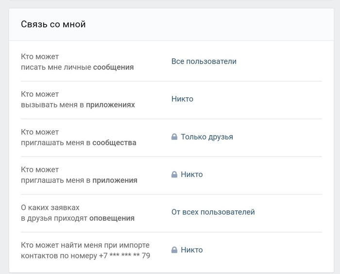 Поиск по номеру ВКонтакте ВКонтакте, Номер, Приватность, Настройки, Скриншот