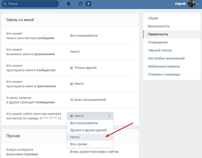 Вконтакте запустил дефолтом поиск по номеру телефона ВКонтакте, Данные, Телефонные спамеры, Спам