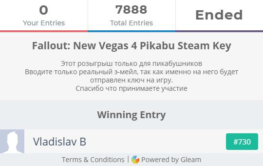 Результат розыгрышаFallout. New Vegas Результат, Розыгрыш, Fallout: New Vegas, Steam халява