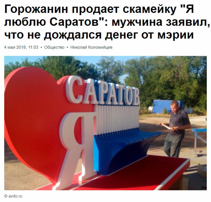 Омичи и не омичи, Омск, Саратов, Саратов vs Омск, Сбор денег