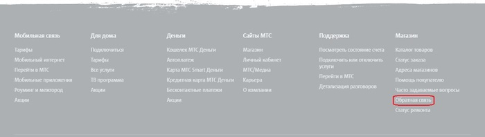 «МТС» отказался от технической поддержки абонентов МТС, Жадность, Текст