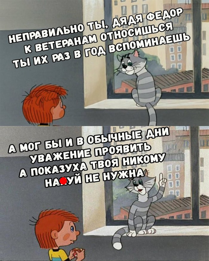 Дядя Фёдор.