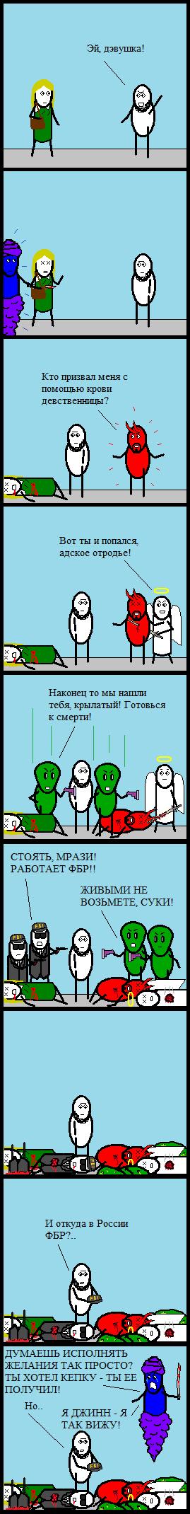 Уличное Cynicmansion, Комиксы, Длиннопост