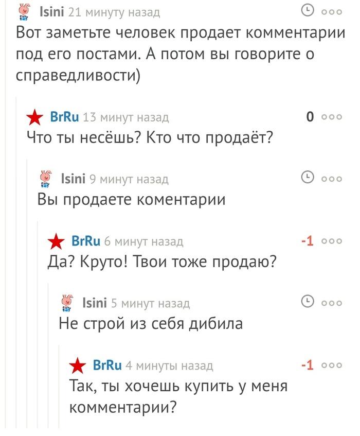 Продавец комментариев. Обвинение, Кремлеботы, Что за?!, Продажа, Юмор