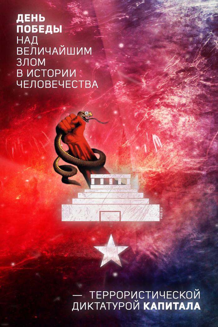 День Победы над величайшим злом Политика, 9 мая, Победа, СССР, Фашизм, Капитал