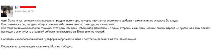 Интересная точка зрения Livejournal, Комментарии, Скриншот, 9 мая