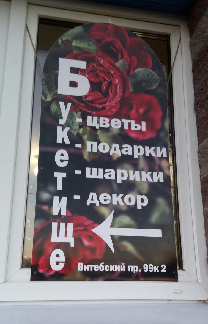 У - цветы Рокк ебол, Реклама