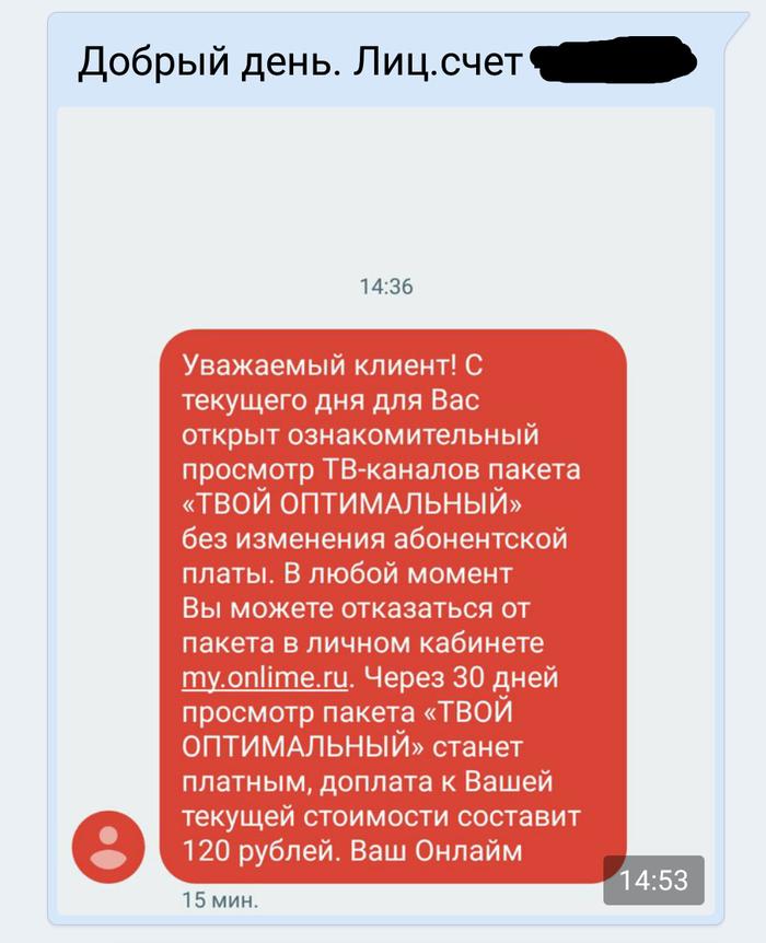 О подключении услуг провайдером Онлайм, Ростелеком, OnLime, Длиннопост