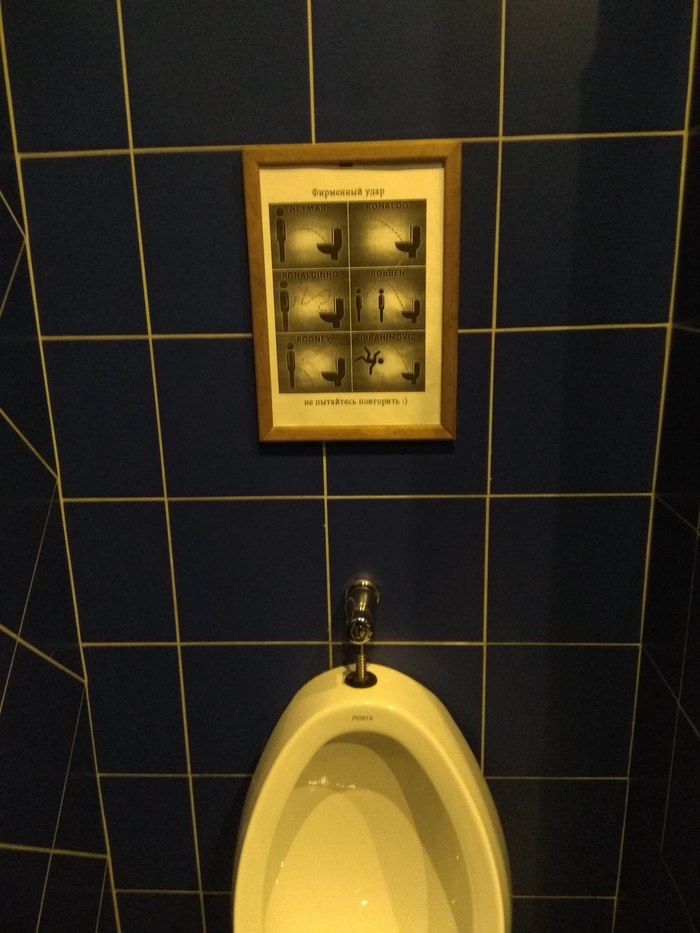 А какой фирменный удар у тебя? Туалет, Фирменный удар, Футбол, Повторишь?, Длиннопост