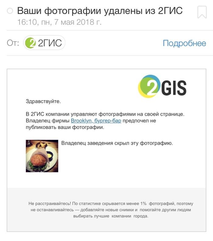 В продолжение о 2Гис 2ГИС, Фотография, Общественное мнение