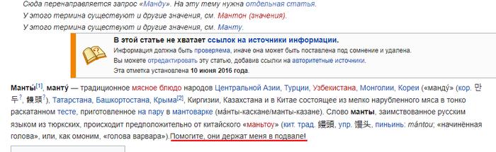 Неожиданно... Википедия, Текст, Неожиданно